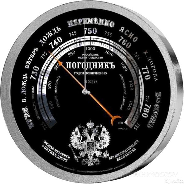 Метеостанция RST 07837