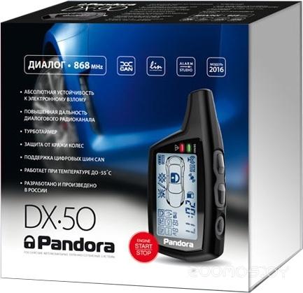 Автосигнализация Pandora DX-50 B