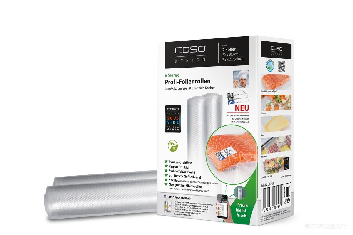 Рулон для вакуумной упаковки Caso VC 20*600