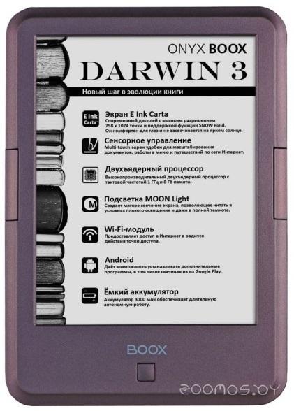 Электронная книга Onyx Boox Darwin 3 Brown (Brown)