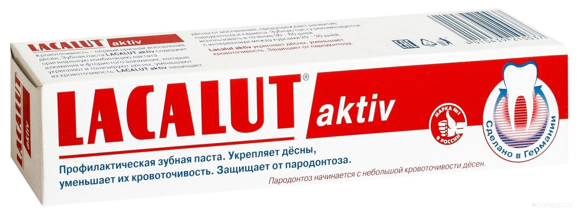 Зубная паста Lacalut Aktiv 75 мл