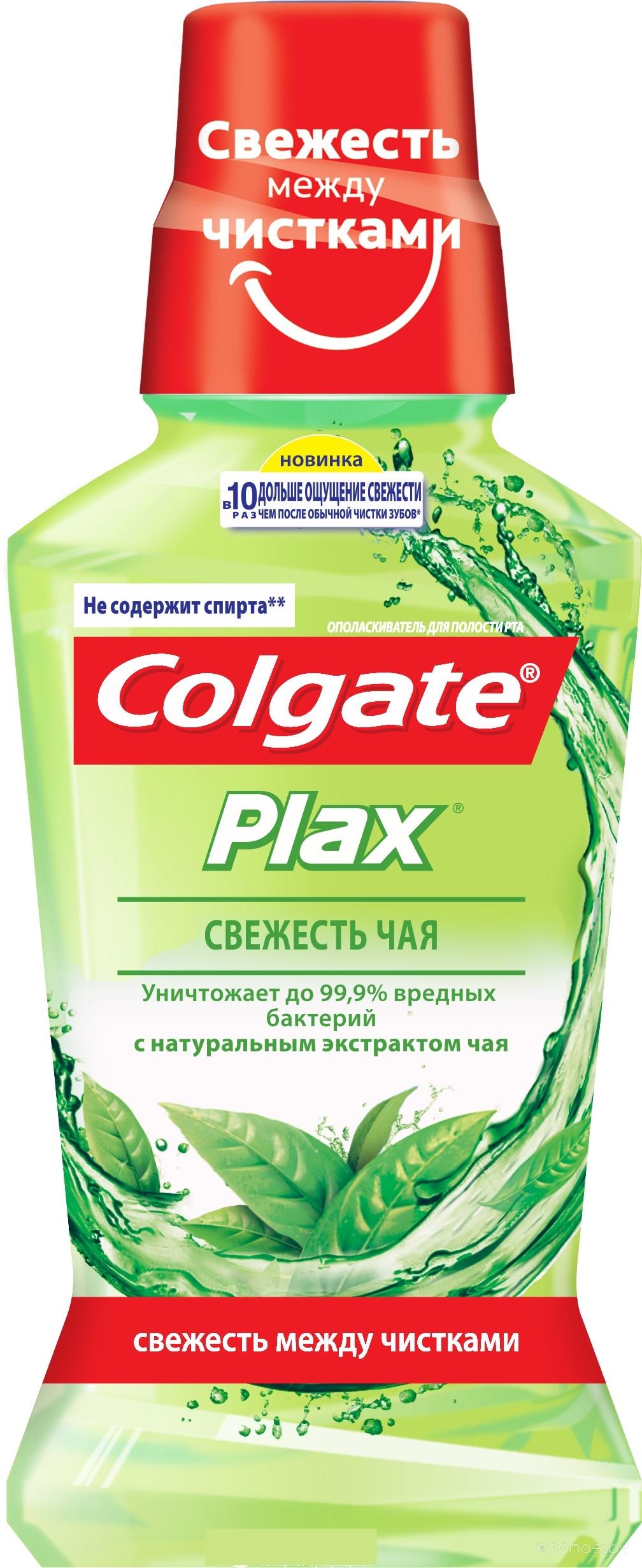 Ополаскиватель для десен Colgate Plax Свежесть чая 250мл