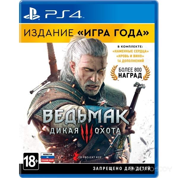 CD Projekt RED Ведьмак 3 Дикая Охота. Издание Игра года для  PlayStation 4