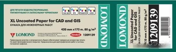 Инженерная бумага LOMOND 420 мм х 175 м 80 г/м2 (1209139)