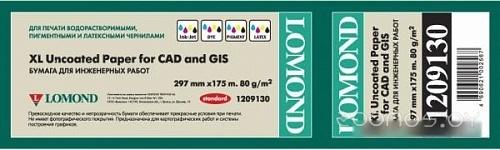 Инженерная бумага LOMOND Standart 297 мм x 175 м 80 г/м2 1209130