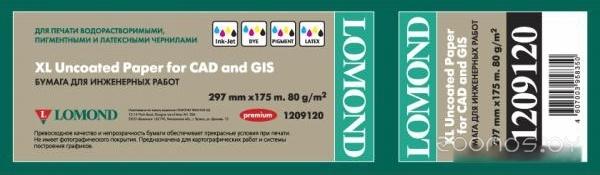 Инженерная бумага LOMOND 297 мм х 175 м 80 г/м2 (1209120)