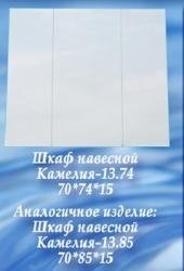 СанитаМебель Камелия-13.74 белый