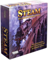 Мир Хобби Steam. Железнодорожный магнат