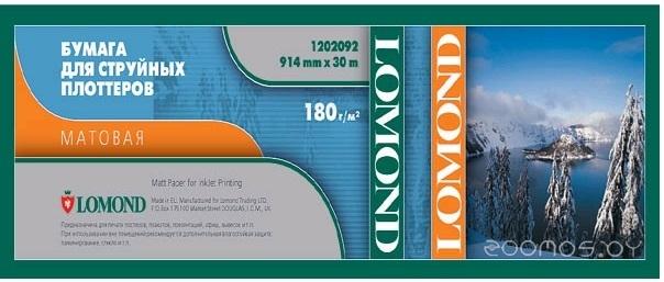 Фотобумага LOMOND XL Matt Paper 914 мм х 30 м (1202092)