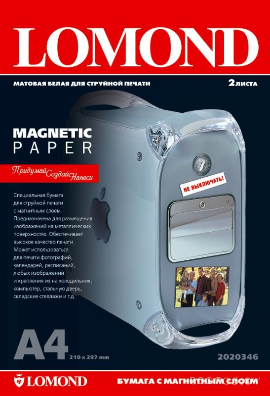 Фотобумага LOMOND Magnetic Paper matt A4, 620 г/м2 2л (2020346)