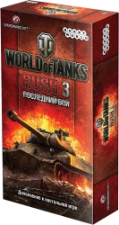 Мир Хобби World of Tanks: Rush. Последний Бой