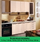 Купить Кухня Артем Мебель Дарина МДФ (Техно яблоня светлая) в Минске c доставкой и гарантией, Кухня Артем Мебель Дарина МДФ (Техно яблоня светлая) продажа, характеристики, отзывы