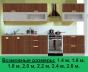 Купить Кухня Артем Мебель Яна МДФ (металлик/штрокс корица) в Минске c доставкой и гарантией, Кухня Артем Мебель Яна МДФ (металлик/штрокс корица) продажа, характеристики, отзывы