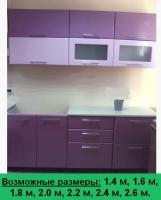 Кухня Артем Мебель Яна МДФ (розовый/сиреневый)
