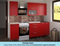 Кухня Интерлиния Metrio Д4.1 пластик (красный)