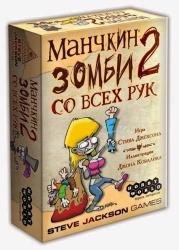 Мир Хобби Манчкин Зомби 2. Со всех рук