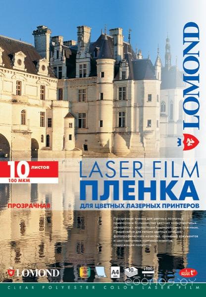 Фотобумага LOMOND PE Laser Film прозрачная А4 100 мкм 10 л [0703411]